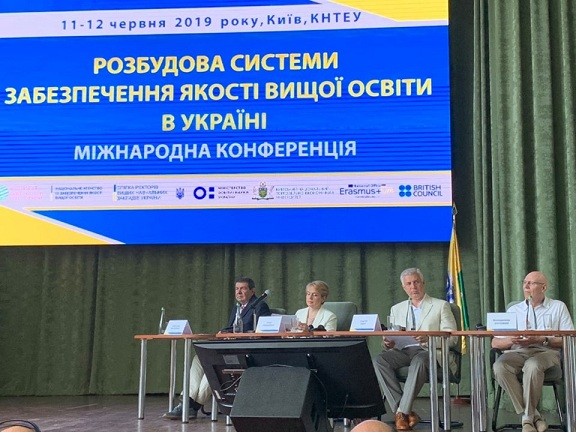 The First Large Scale International Conference on Higher Education Quality Assurance in Ukraine