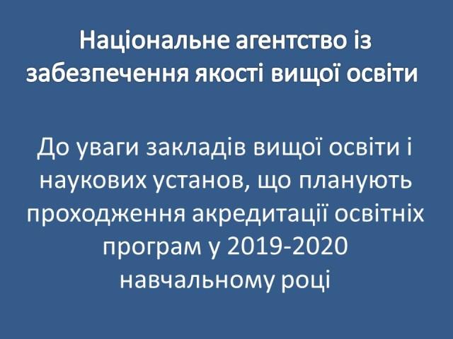 Акредитація освітніх програм у 2019-2020 н.р.
