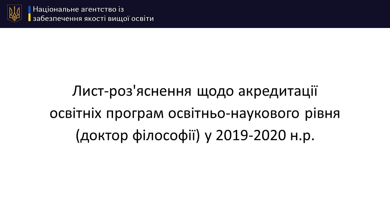Лист-роз'яснення щодо акредитації освітніх програм освітньо-наукового рівня (доктор філософії) у 2019-2020 н.р.