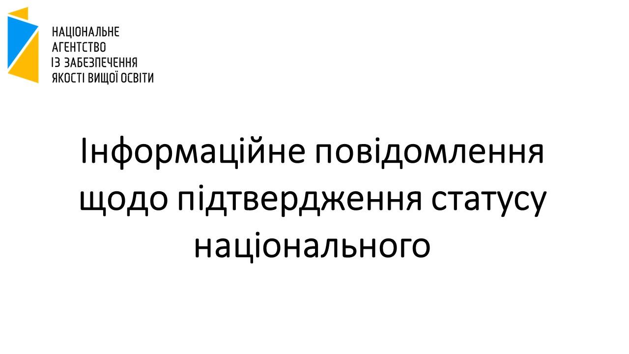 """Статус """"Національний"""""""